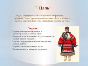 Задачи: Изучить историю возникновения и распространения русского платка. Выя