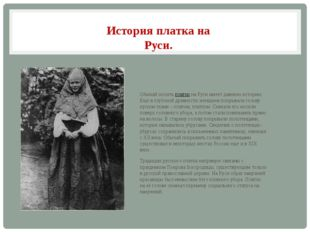История платка на Руси. Обычай носитьплатокна Руси имеет давнюю историю. Ещ