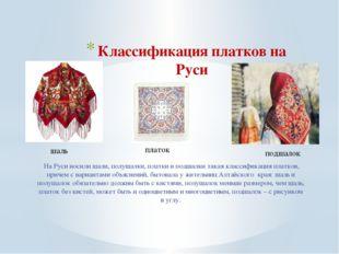 Классификация платков на Руси На Руси носили шали, полушалки, платки и подшал