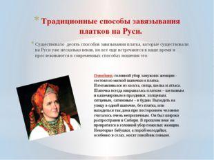 Традиционные способы завязывания платков на Руси. Существовало десять способо