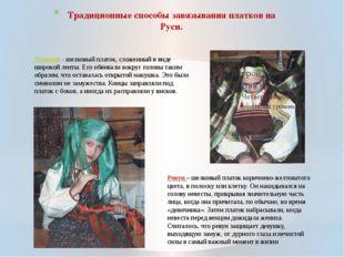 Традиционные способы завязывания платков на Руси. Ревун – шелковый платок кор