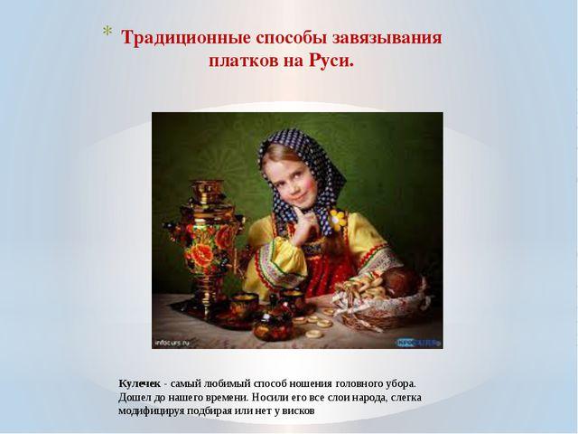 Традиционные способы завязывания платков на Руси. Кулечек - самый любимый спо...