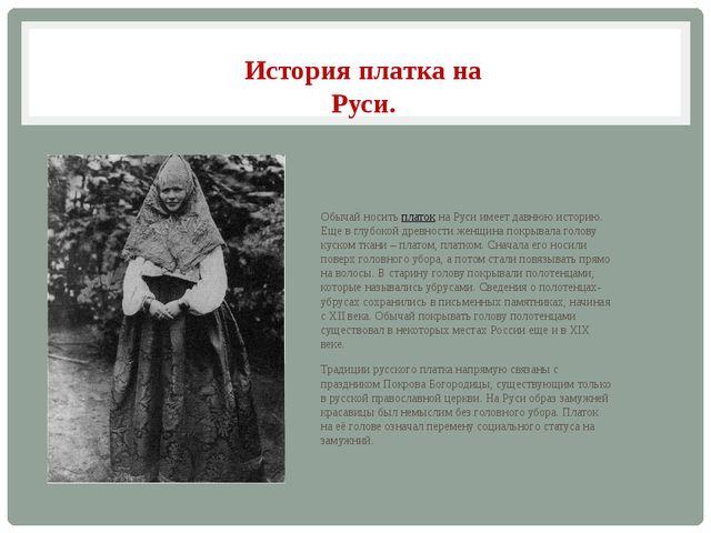 История платка на Руси. Обычай носитьплатокна Руси имеет давнюю историю. Ещ...