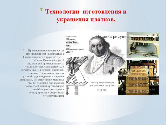 Промышленное производство набивных и узорных платков в России началось на руб...