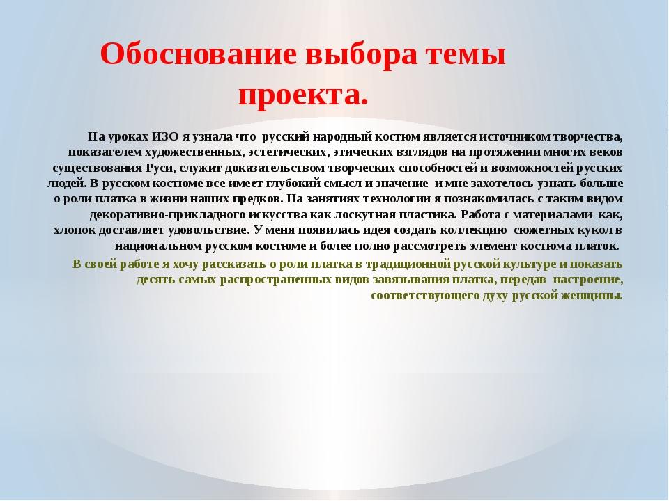 Обоснование выбора темы проекта. На уроках ИЗО я узнала что русский народный...