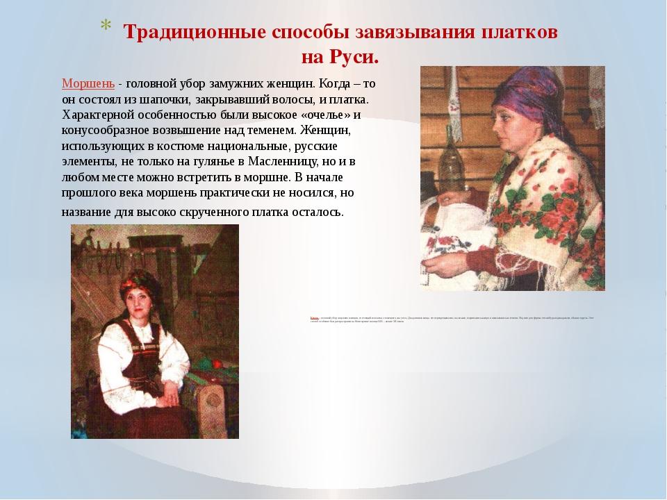 Традиционные способы завязывания платков на Руси. Комок – головной убор замуж...