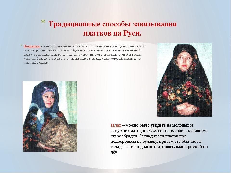 Традиционные способы завязывания платков на Руси. Покрытка – этот вид завязыв...