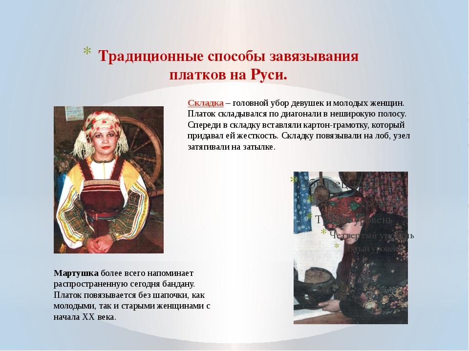 Традиционные способы завязывания платков на Руси. Складка – головной убор дев...