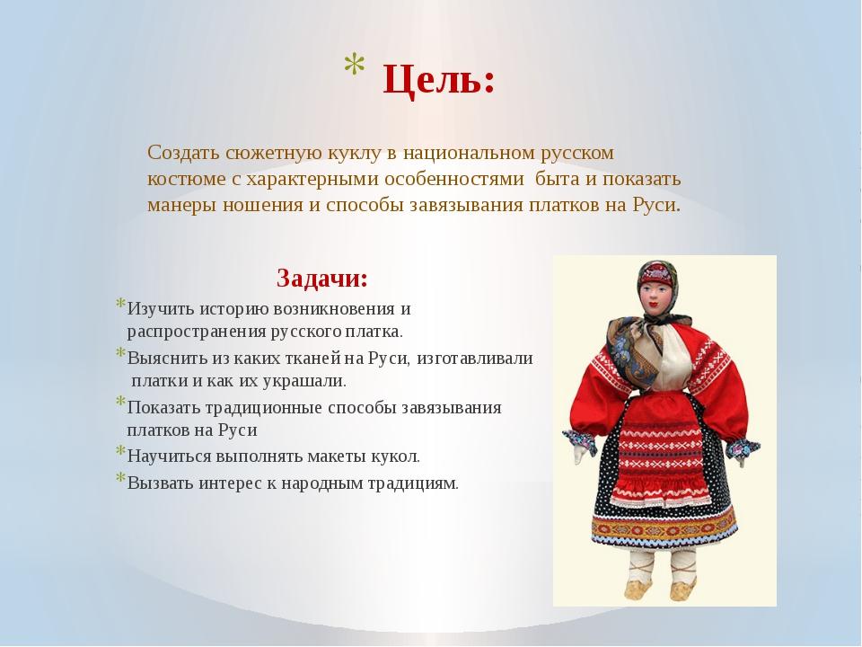 Задачи: Изучить историю возникновения и распространения русского платка. Выя...