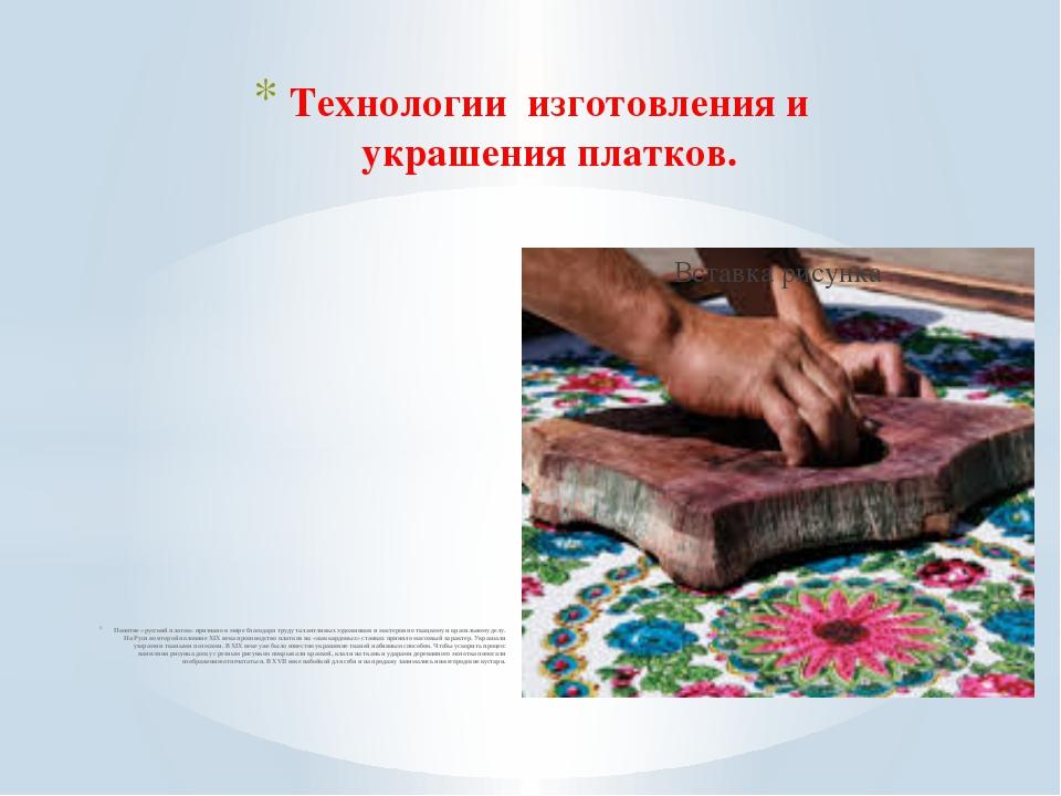 Понятие «русский платок» признано в мире благодаря труду талантливых художник...