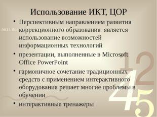 Использование ИКТ, ЦОР Перспективным направлением развития коррекционного обр