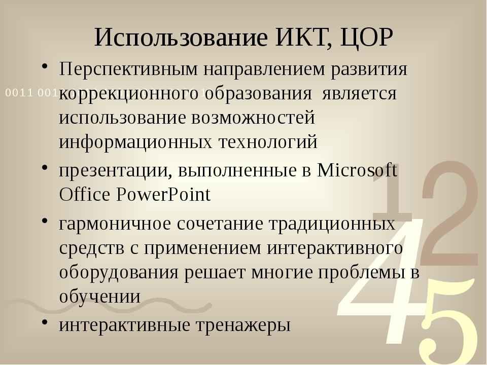 Использование ИКТ, ЦОР Перспективным направлением развития коррекционного обр...