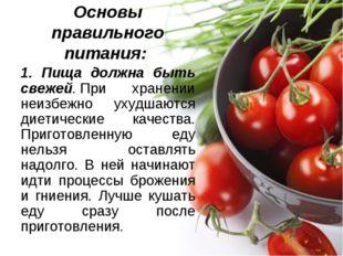 Основы правильного питания: 1. Пища должна быть свежей.При хранении неизбежн
