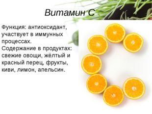 Витамин C Функция: антиоксидант, участвует в иммунных процессах. Содержание в