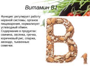 Витамин B1 Функция: регулирует работу нервной системы, органов пищеварения, н