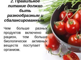 2. Правильное питание должно быть разнообразным и сбалансированным. Чем больш