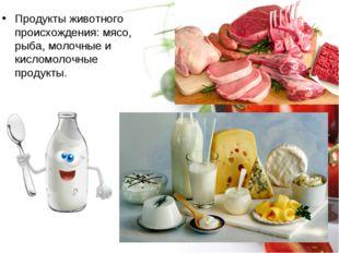 Продукты животного происхождения: мясо, рыба, молочные и кисломолочные проду