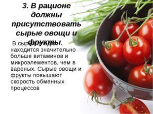 3. В рационе должны присутствовать сырые овощи и фрукты. В сырых плодах нахо