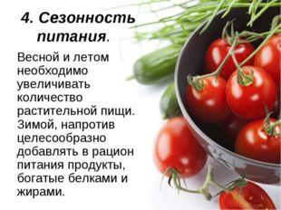 4. Сезонность питания. Весной и летом необходимо увеличивать количество раст