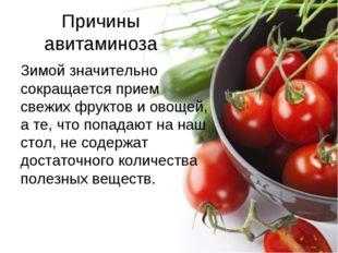 Причины авитаминоза Зимой значительно сокращается прием свежих фруктов и овощ