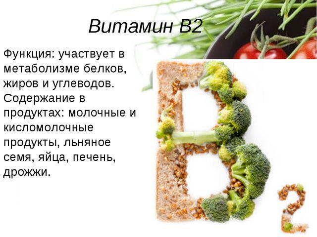 Витамин B2 Функция: участвует в метаболизме белков, жиров и углеводов. Содерж...