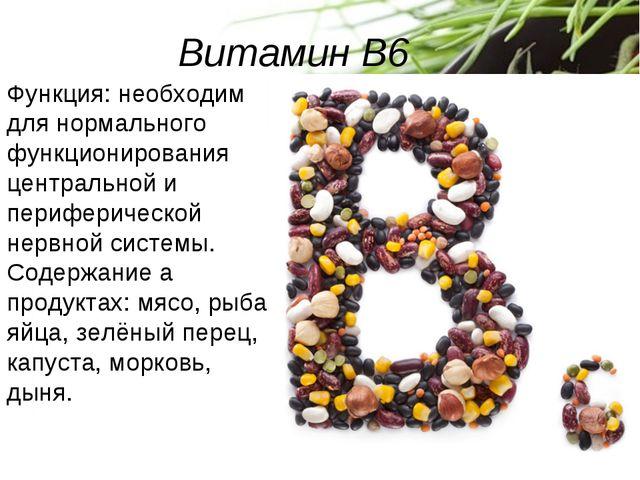 Витамин B6 Функция: необходим для нормального функционирования центральной и...
