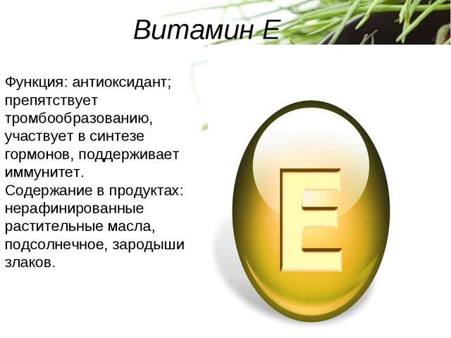 Витамин E Функция: антиоксидант; препятствует тромбообразованию, участвует в...