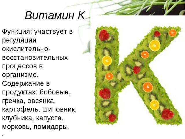 Витамин K Функция: участвует в регуляции окислительно-восстановительных проце...