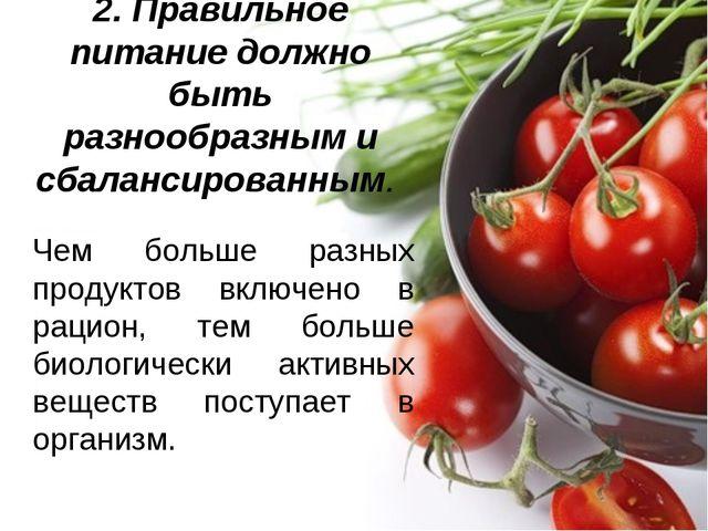 2. Правильное питание должно быть разнообразным и сбалансированным. Чем больш...