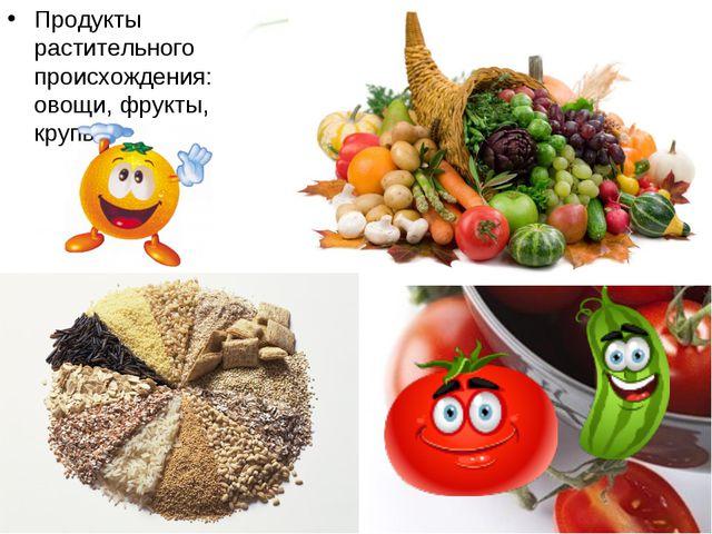 Продукты растительного происхождения: овощи, фрукты, крупы.