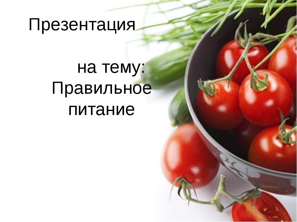 Презентация на тему: Правильное питание