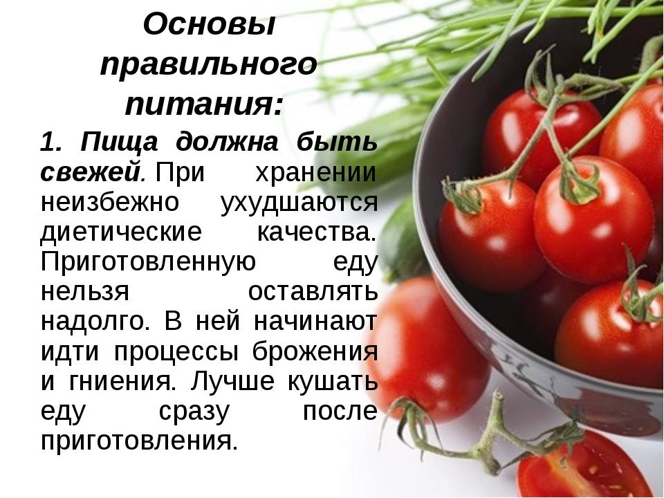 Основы правильного питания: 1. Пища должна быть свежей.При хранении неизбежн...