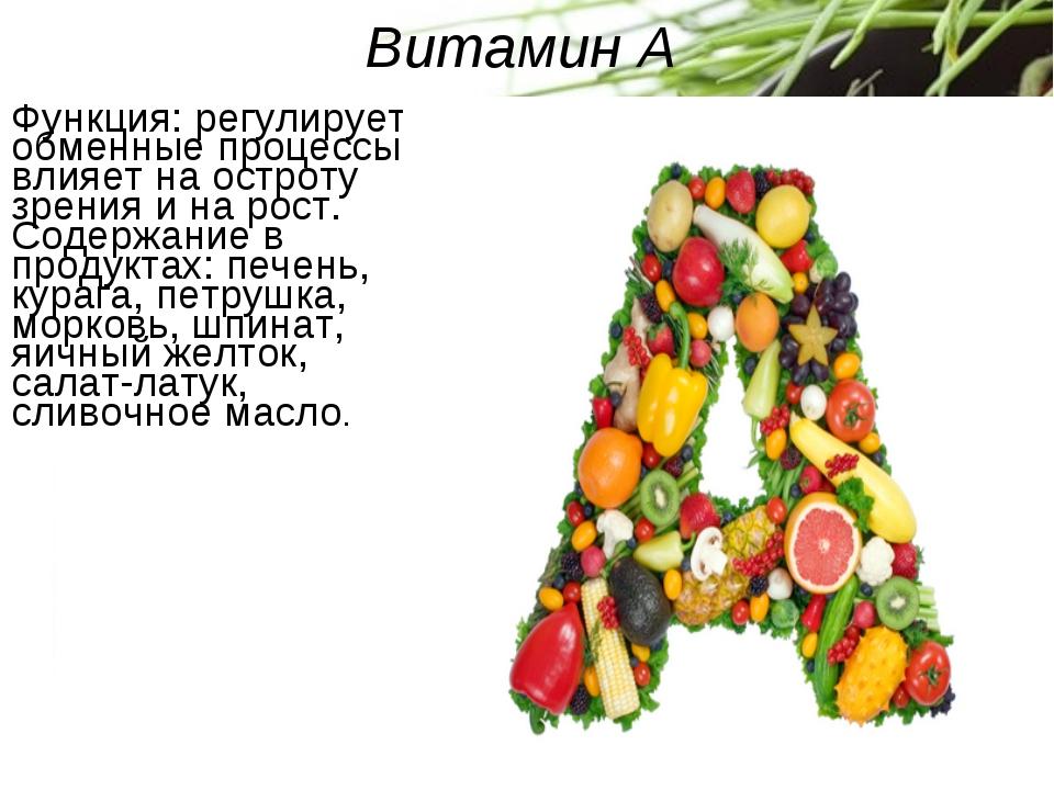 Витамин A Функция: регулирует обменные процессы, влияет на остроту зрения и н...