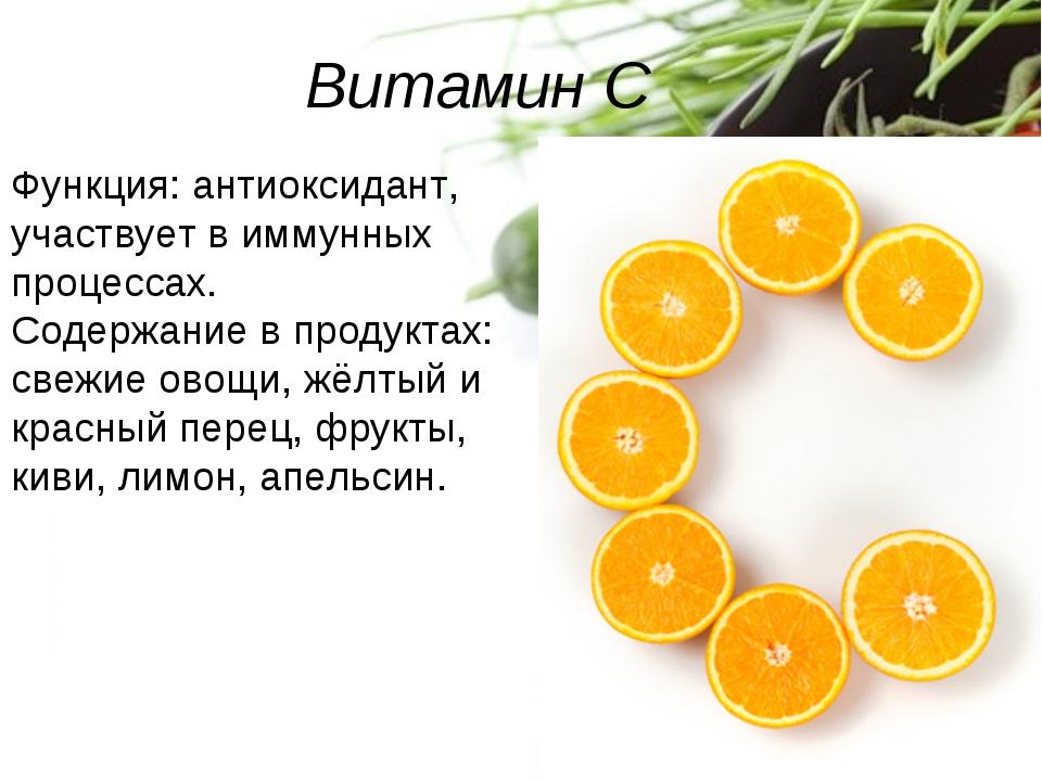Витамин C Функция: антиоксидант, участвует в иммунных процессах. Содержание в...