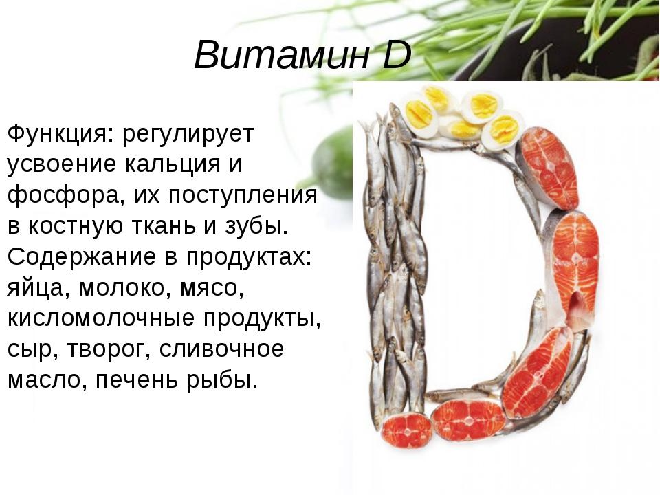 Витамин D Функция: регулирует усвоение кальция и фосфора, их поступления в ко...