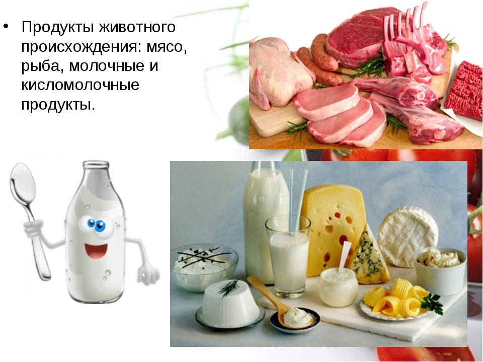 Продукты животного происхождения: мясо, рыба, молочные и кисломолочные проду...