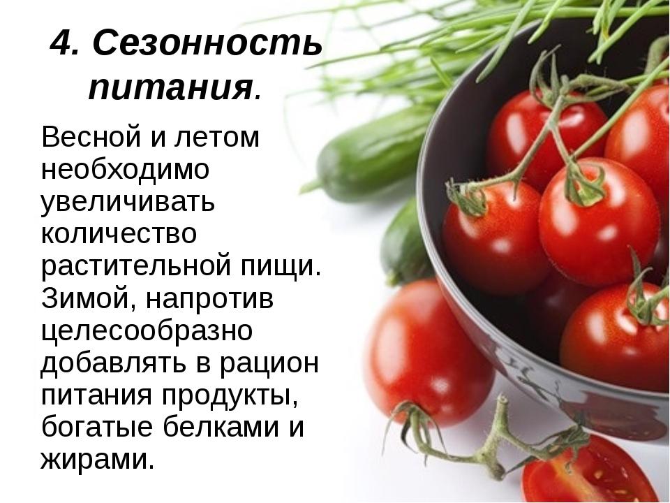 4. Сезонность питания. Весной и летом необходимо увеличивать количество раст...