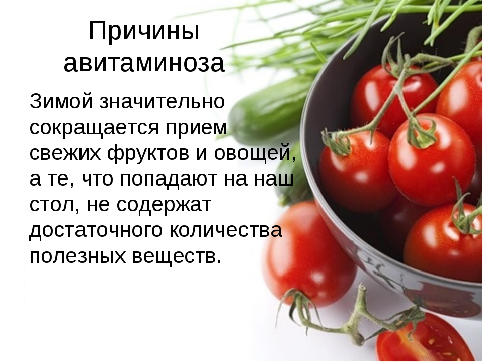Причины авитаминоза Зимой значительно сокращается прием свежих фруктов и овощ...