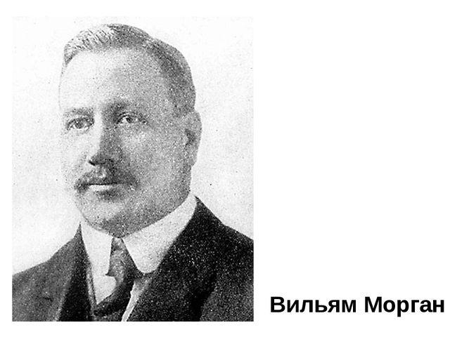 Вильям Морган Впервые волейбол появился в Соединённых Штатах Америки в 1895 г...