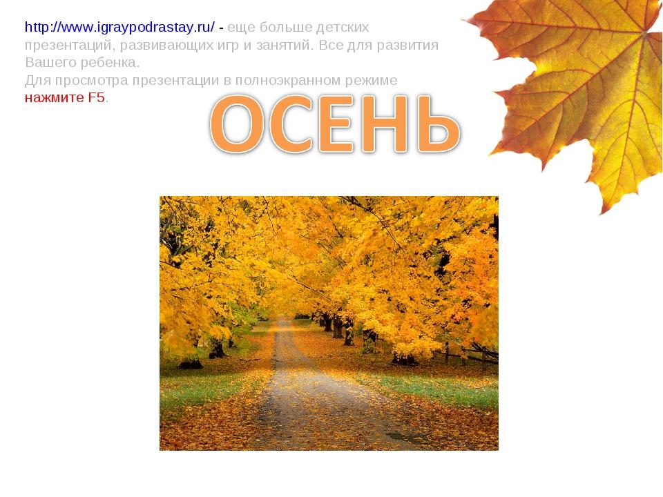 http://www.igraypodrastay.ru/ - еще больше детских презентаций, развивающих и...