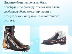 Лыжные ботинки должны быть подобраны по размеру: тесная или очень свободная о
