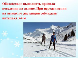 Обязательно выполнять правила поведения на лыжне. При передвижении на лыжах п