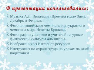 В презентации использовались: Музыка А.Л. Вивальди «Времена года» Зима. Декаб