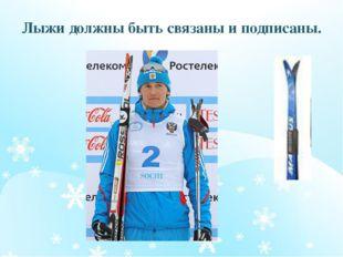 Лыжи должны быть связаны и подписаны.