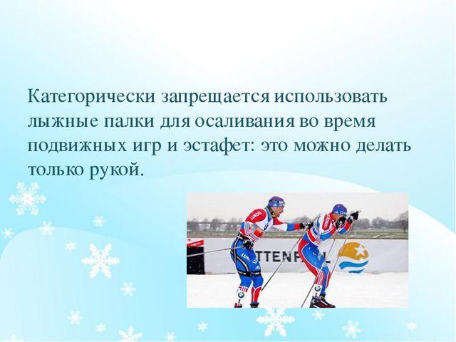 Категорически запрещается использовать лыжные палки для осаливания во время...