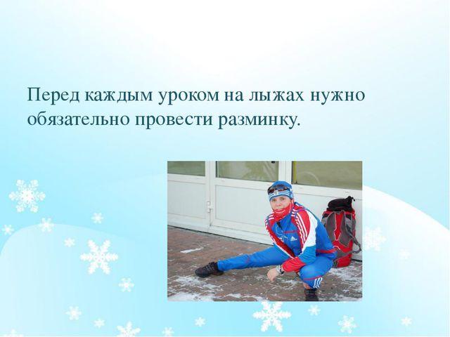 Перед каждым уроком на лыжах нужно обязательно провести разминку.