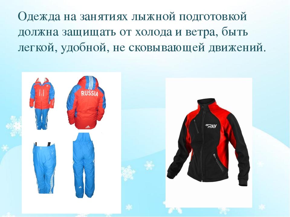 Одежда на занятиях лыжной подготовкой должна защищать от холода и ветра, быть...