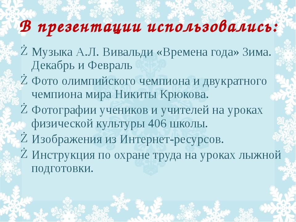В презентации использовались: Музыка А.Л. Вивальди «Времена года» Зима. Декаб...