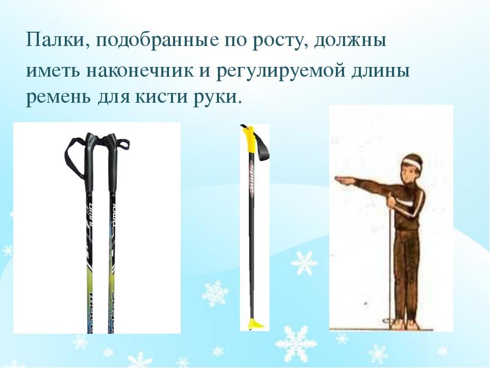 Палки, подобранные по росту, должны иметь наконечник и регулируемой длины рем...