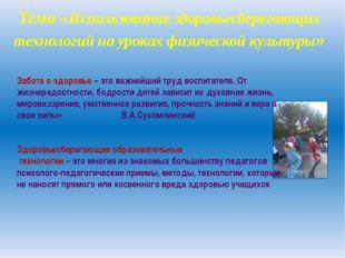 Тема «Использование здоровьесберегающих технологий на уроках физической культ